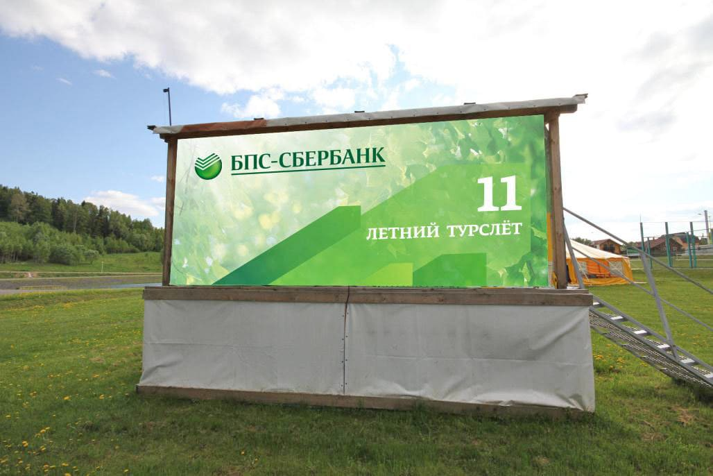 bps-sberbank-90let-4