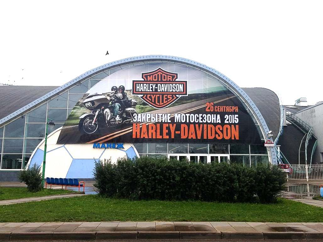 harley davidson party 2015-2