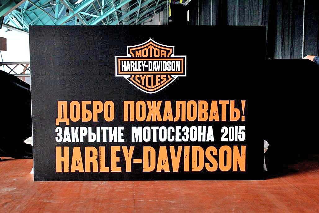 harley davidson party 2015-24